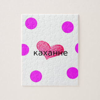 Belarusian Language of Love Design Jigsaw Puzzle