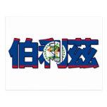 Belice - en postal china