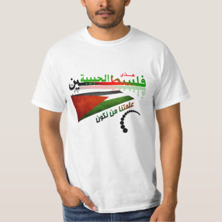 Beloved Palestine T-Shirt