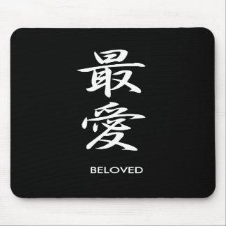Beloved - Saiai Mouse Pad
