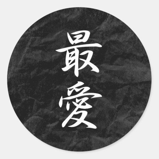 Beloved - Saiai Round Sticker