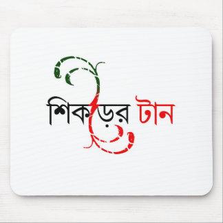 Bengali language 03 mouse pad