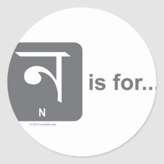 Bengali letter N is for.. by Lovedesh.com Classic Round Sticker