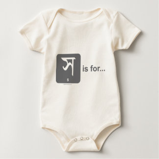 Bengali Letter S is for... by Lovedesh.com Baby Bodysuit