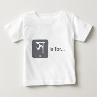 Bengali Letter S is for... by Lovedesh.com Baby T-Shirt