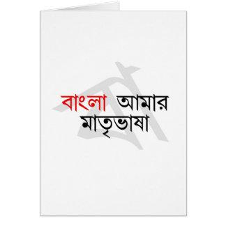 Bengali line 01 card