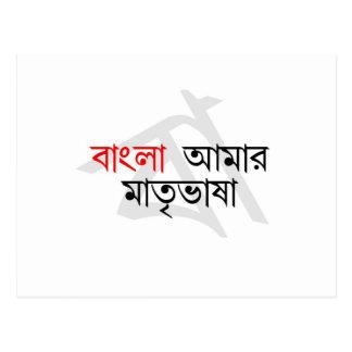 Bengali line 01 postcard
