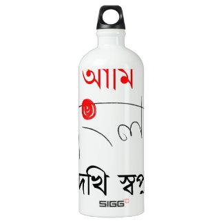 Bengali Song Aluminum Water Bottle