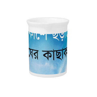 Bengali Song Drink Pitchers