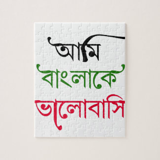 Bengali song jigsaw puzzle