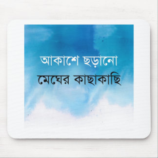 Bengali Song Mouse Pad