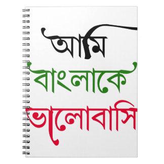 Bengali song notebook