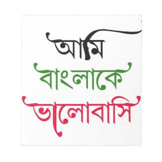 Bengali song notepad