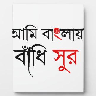 Bengali Song Plaque