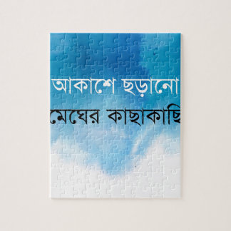 Bengali Song Puzzle