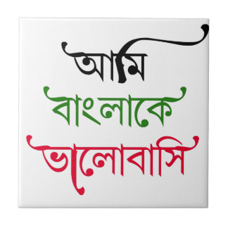Bengali song tile