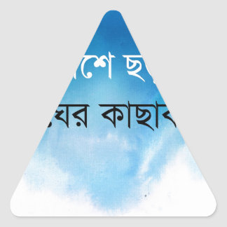 Bengali Song Triangle Sticker