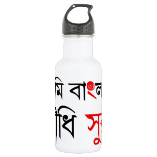 Bengali Song Water Bottle