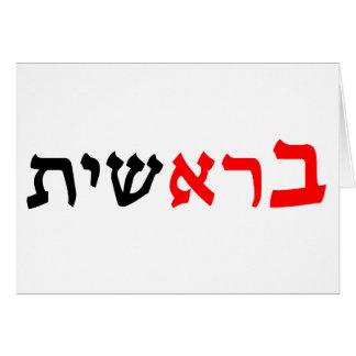 """Bereshit - """"en 1:1 del generador del principio"""" tarjeta de felicitación"""