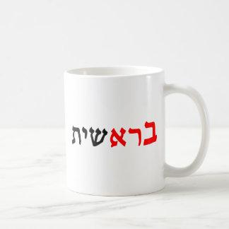 """Bereshit - """"en 1:1 del generador del principio"""" taza clásica"""