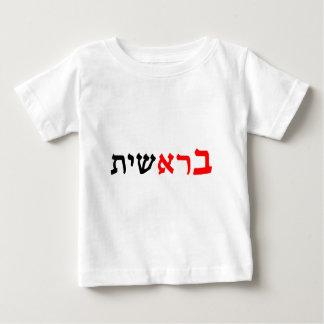 "Bereshit - ""In the Begining"" Gen. 1:1 Baby T-Shirt"