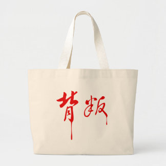 Betray in Chinese Bag