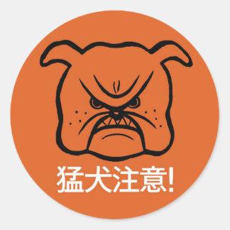 Beware of dog classic round sticker
