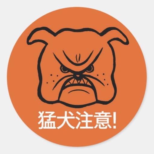 Beware of dog round sticker