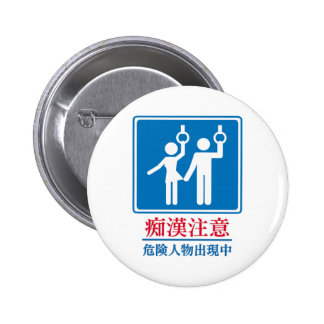 Beware of Perverts - Actual Japanese Sign Pins