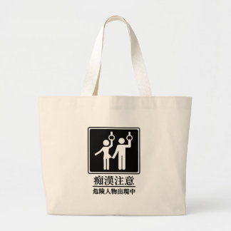 Beware of Perverts - Black and White Canvas Bags