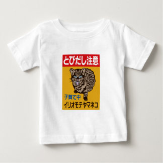 Beware of the Cat, Japanese Sign Baby T-Shirt