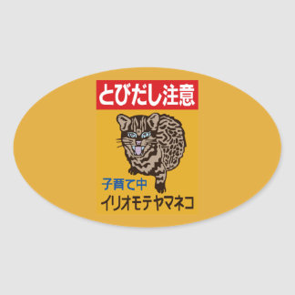 Beware of the Cat, Japanese Sign Oval Sticker