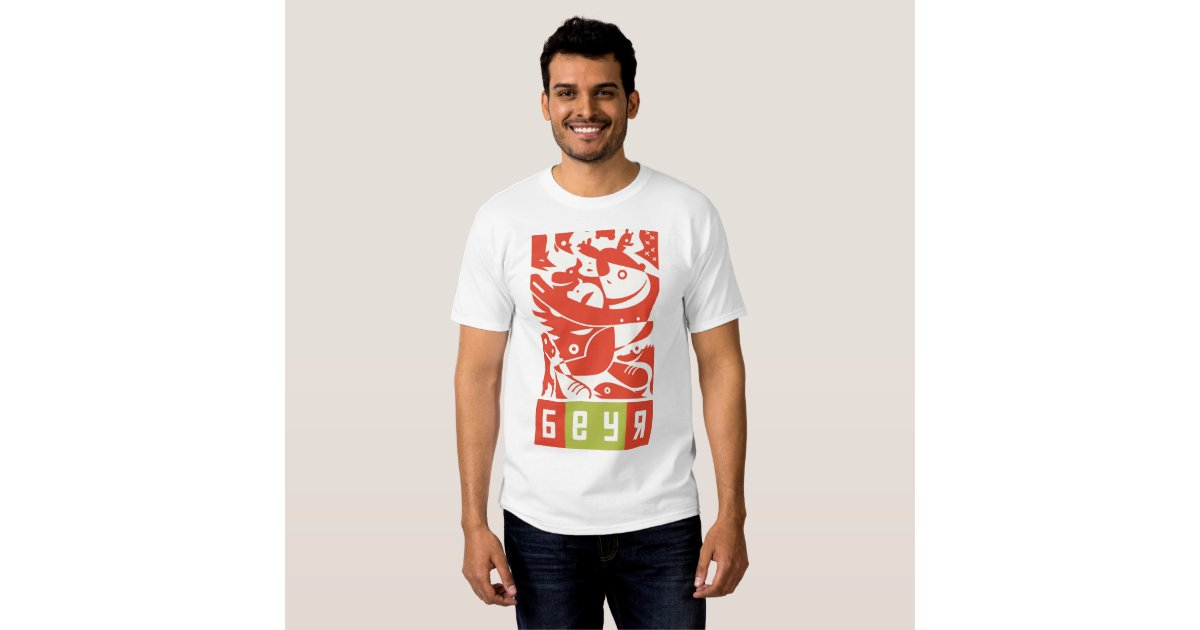 Beyr russian inspired animals t shirt zazzle for Asheville t shirt company