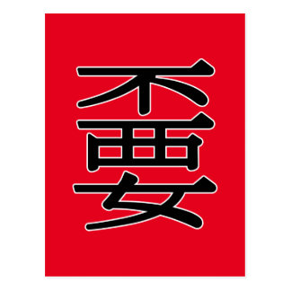 biáo - 嫑 (don't) postcard