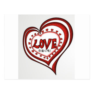 Bias heart lots of love postcard