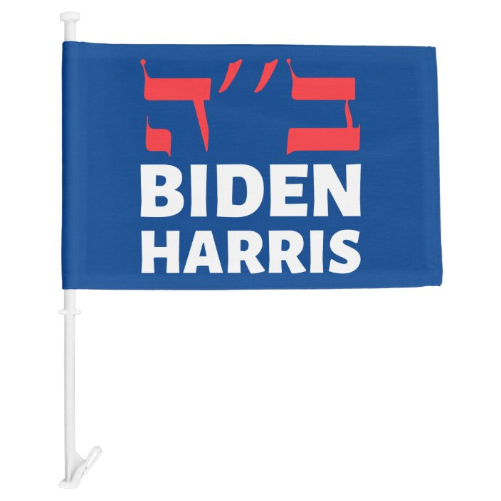 Biden Harris 2020 In Hebrew Jews For Joe Car Flag Zazzle Com