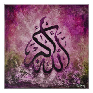 BIG 16x16 ALLAH-U-AKBAR - Original Islamic Art!! Print