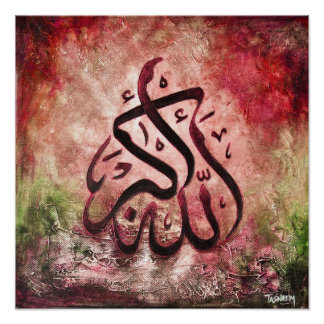 BIG 16x16 ALLAH-U-AKBAR - Original Islamic Art!! Posters