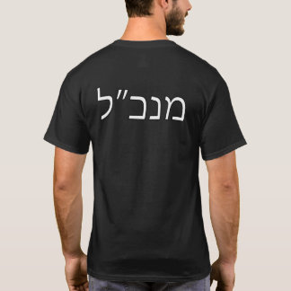 Big Boss Or Chief In Hebrew Language Two Sides T-Shirt