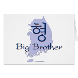 Big Brother (of a Boy) Korea Greeting Card