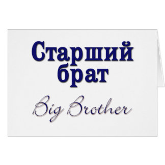 Big Brother (Russian) Greeting Card