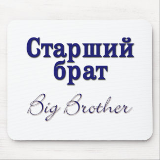 Big Brother (Russian) Mouse Pad