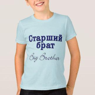 Big Brother (Russian) T-Shirt