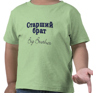 Big Brother Russian Shirt