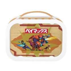 Orange yubo Lunch Box with Big Hero 6 Superheroes Together design