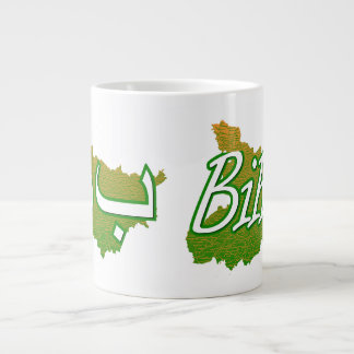 Bihar Large Coffee Mug