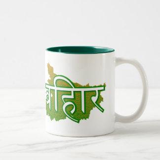 Bihar Two-Tone Coffee Mug