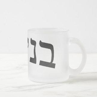 Binyamin (Benjamin) - Hebrew Block Lettering Frosted Glass Coffee Mug
