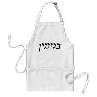 Binyamin (Benjamin) - Hebrew Rashi Script Adult Apron