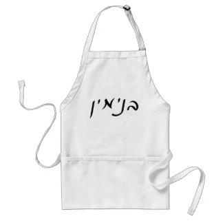 Binyamin (Benjamin) - Hebrew Script Lettering Adult Apron